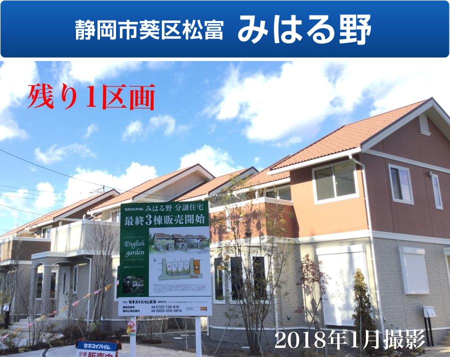 静岡市葵区「みはる野」|静岡県の分譲地・土地付一戸建 ...