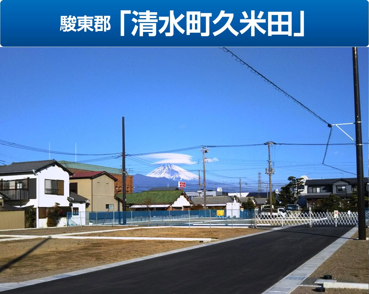 駿東郡清水町久米田|静岡県の分譲地・土地付一戸建 ...